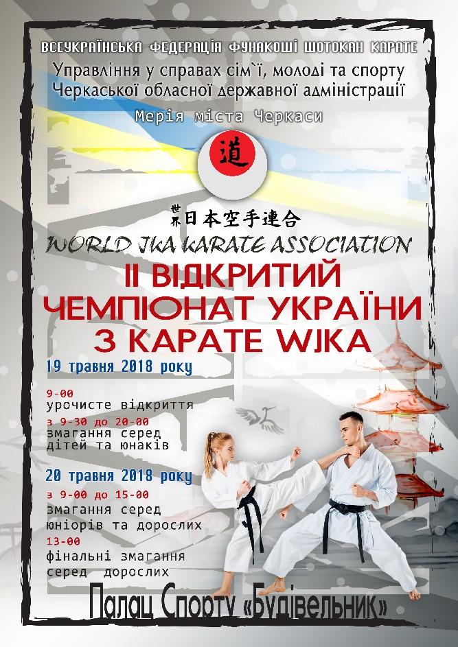 II Відкритий чемпіонат України з карате WJKA