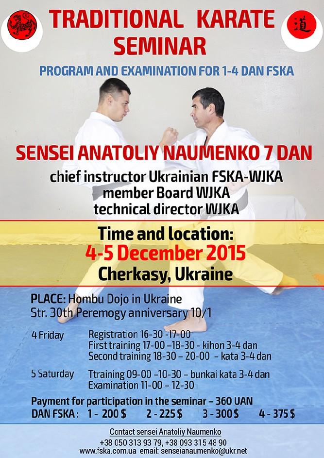 Poster-seminar-2015-12-04-sait