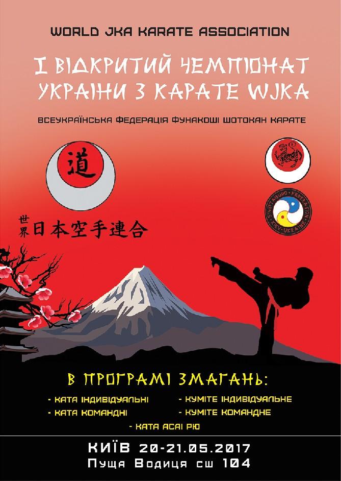 I Відкритий чемпіонат України з карате WJKA
