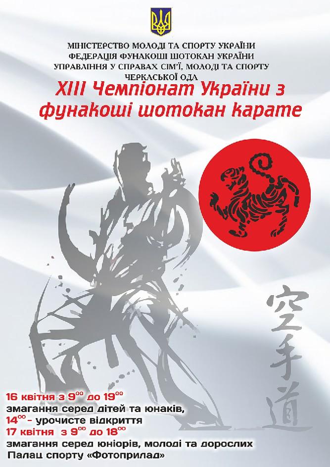 VIII Чемпіонат України з Фунакоші шотокан карате