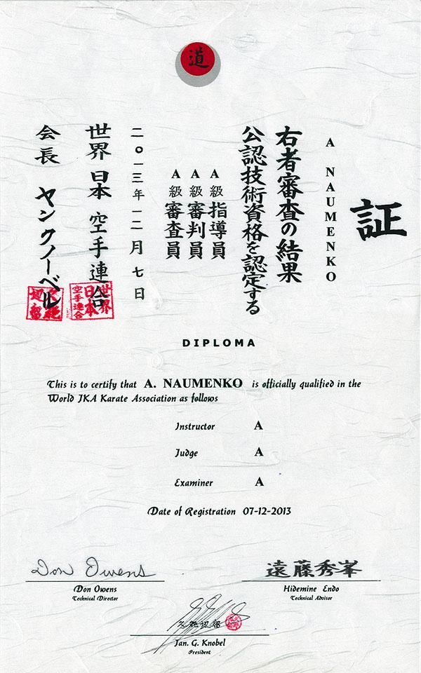 Сертификат, подтверждающий право быть экзаменатором.