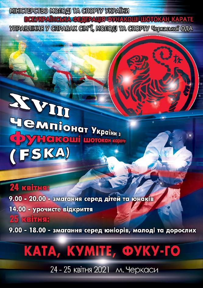 Чемпіонат України 24-25 квітня 2021