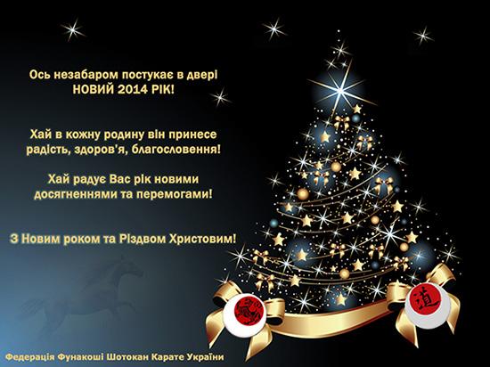 С Новім годом!!!