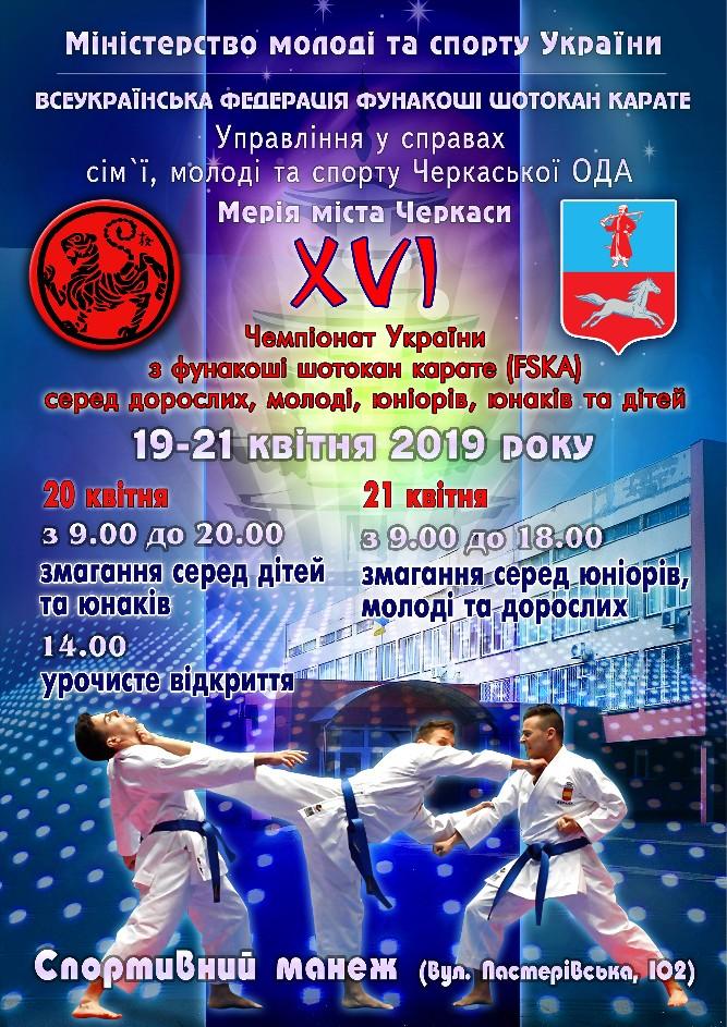 XVI Відкритий чемпіонат України з фунакоші шотокан карате